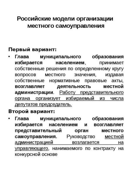 Российские модели организации местного самоуправления Первый вариант: Глава муниципального образован