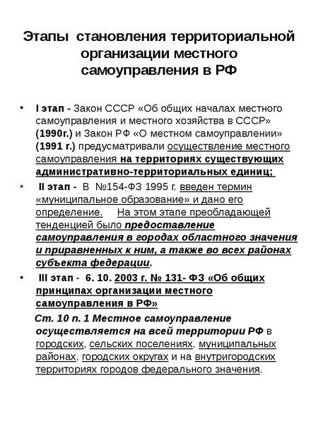 Этапы становления территориальной организации местного самоуправления в РФ I этап - Закон СССР «Об о