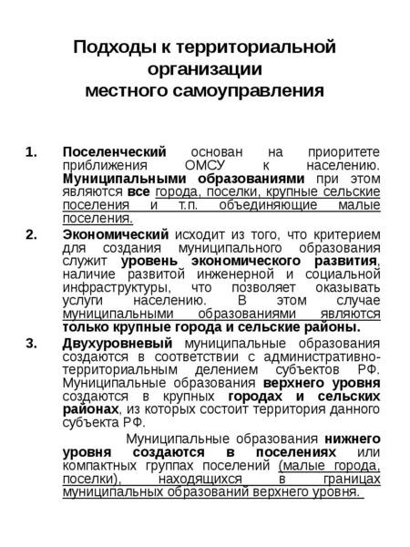 Подходы к территориальной организации местного самоуправления Поселенческий основан на приоритете пр