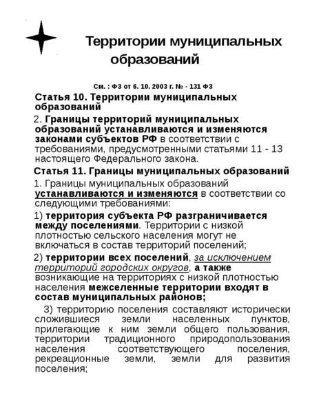 Территории муниципальных образований См. : ФЗ от 6. 10. 2003 г. № - 131 ФЗ Статья 10. Территории мун