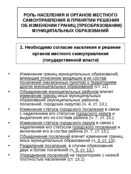 Изменение границ муниципальных образований, влекущее отнесение входящих в их состав поселений (насел
