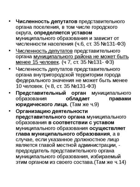 Численность депутатов представительного органа поселения, в том числе городского округа, определяетс