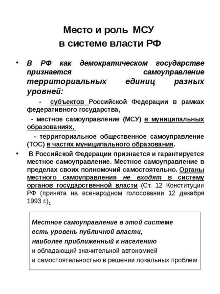 Место и роль МСУ в системе власти РФ В РФ как демократическом государстве признается самоуправление