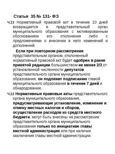Статья 35 № 131- ФЗ Статья 35 № 131- ФЗ Ч. 13 Нормативный правовой акт в течение 10 дней возвращаетс