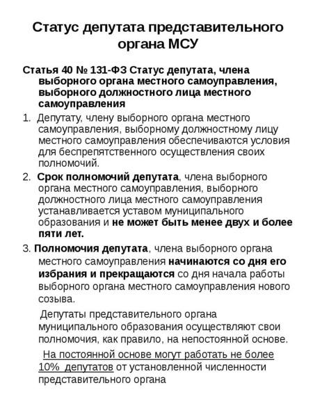 Статус депутата представительного органа МСУ Статья 40 № 131-ФЗ Статус депутата, члена выборного орг