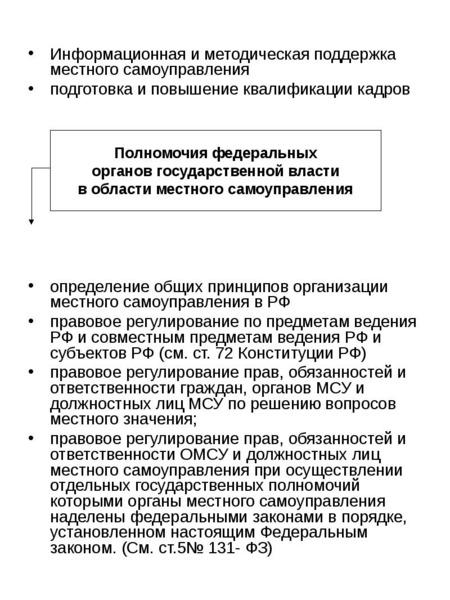 Информационная и методическая поддержка местного самоуправления Информационная и методическая поддер