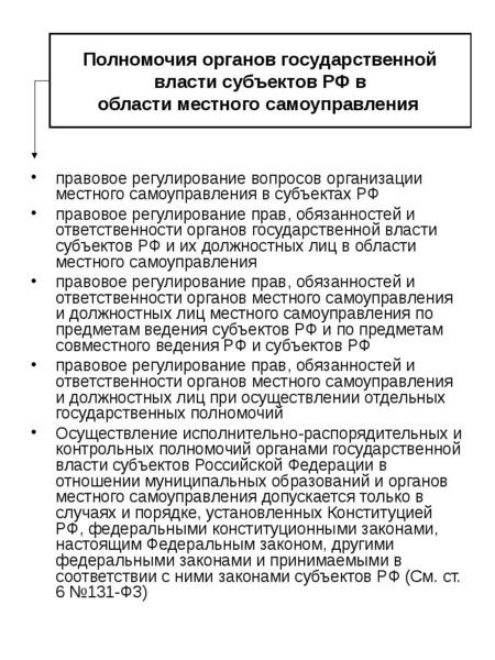 правовое регулирование вопросов организации местного самоуправления в субъектах РФ правовое регулиро