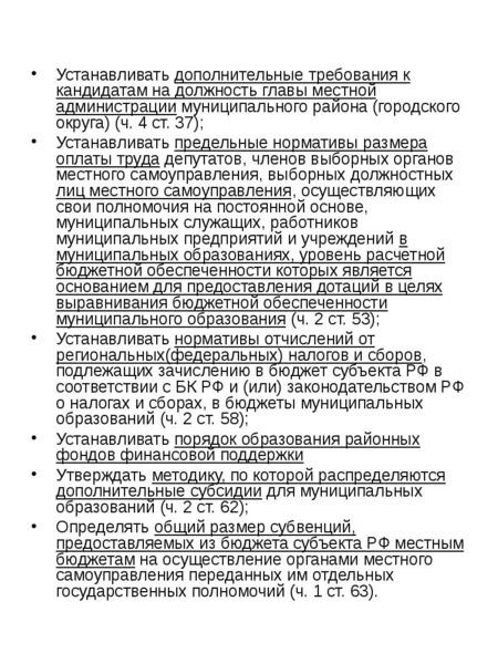Устанавливать дополнительные требования к кандидатам на должность главы местной администрации муници