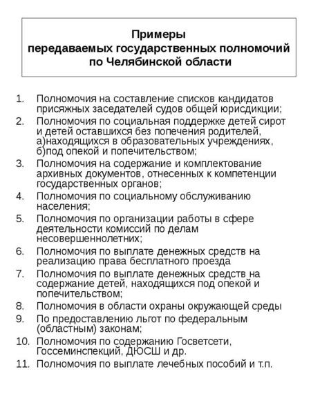 Полномочия на составление списков кандидатов присяжных заседателей судов общей юрисдикции; Полномочи