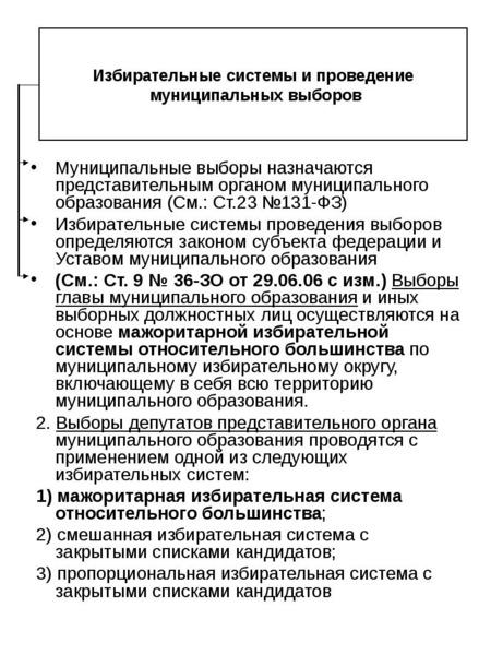 Муниципальные выборы назначаются представительным органом муниципального образования (См. : Ст. 23 №
