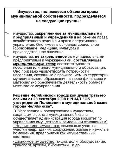 имущество, закрепленное за муниципальными предприятиями и учреждениями на режиме права хозяйственног