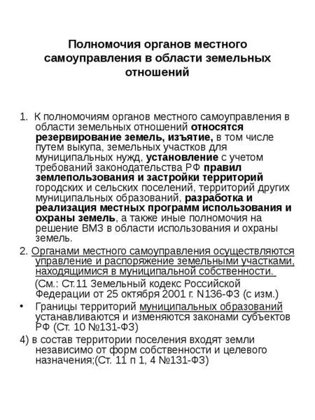 Полномочия органов местного самоуправления в области земельных отношений 1. К полномочиям органов ме