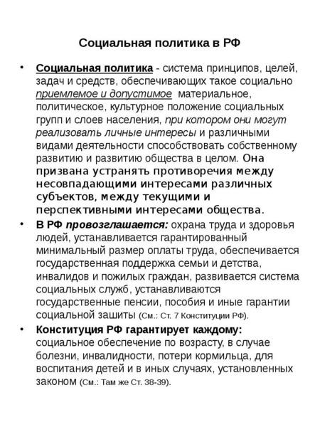 Социальная политика в РФ Социальная политика - система принципов, целей, задач и средств, обеспечива