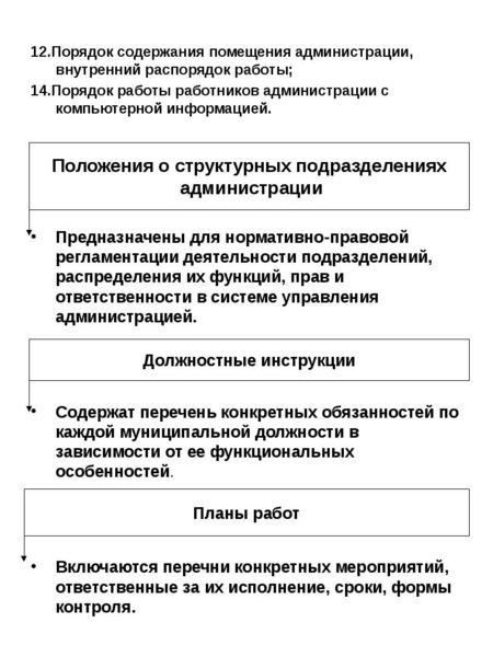 12. Порядок содержания помещения администрации, внутренний распорядок работы; 12. Порядок содержания