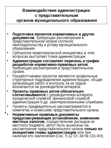 Подготовка проектов нормативных и других документов, требующих рассмотрения в представительном орган