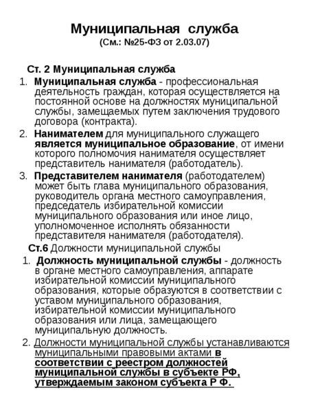 Муниципальная служба (См. : №25-ФЗ от 2. 03. 07) Ст. 2 Муниципальная служба 1. Муниципальная служба