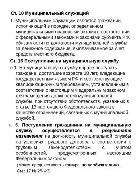 Ст. 10 Муниципальный служащий Ст. 10 Муниципальный служащий 1. Муниципальным служащим является гражд
