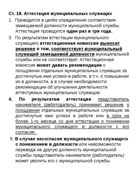 Ст. 18. Аттестация муниципальных служащих Ст. 18. Аттестация муниципальных служащих 1. Проводится в
