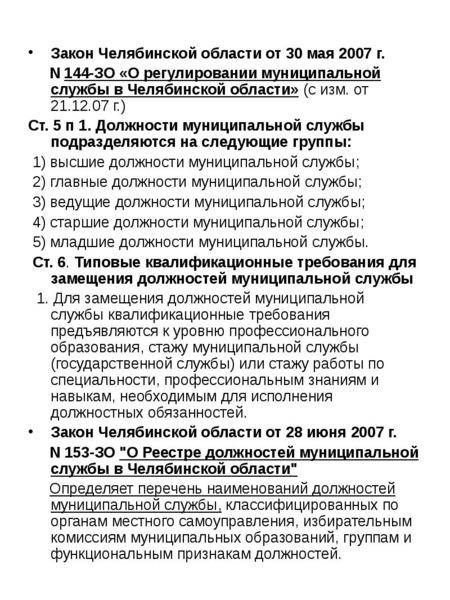 Закон Челябинской области от 30 мая 2007 г. Закон Челябинской области от 30 мая 2007 г. N 144-ЗО «О