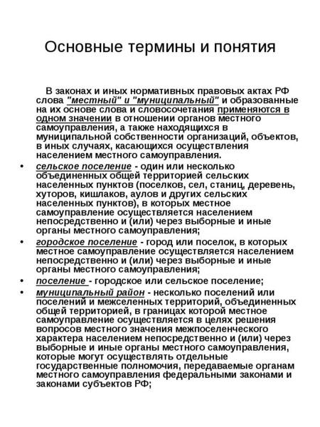 """Основные термины и понятия В законах и иных нормативных правовых актах РФ слова """"местный"""""""