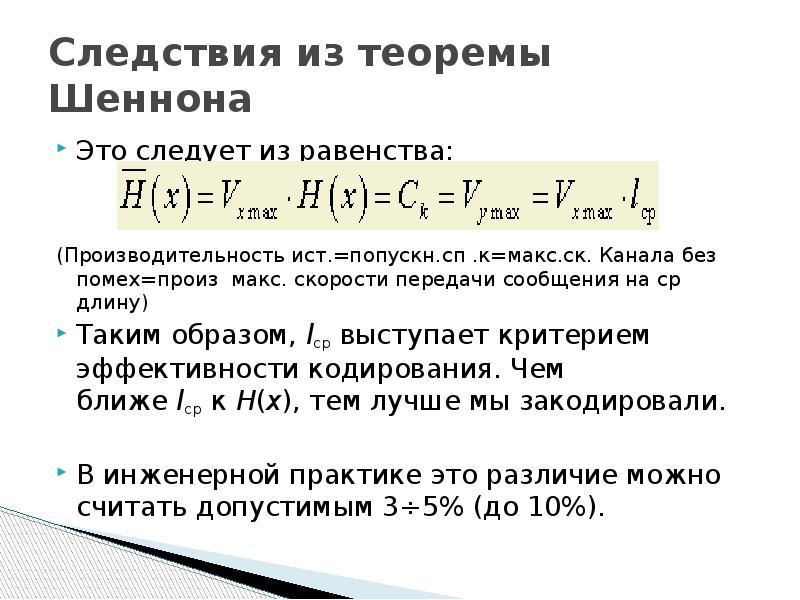 этой яркой теоремы шеннона картинки моментом становится