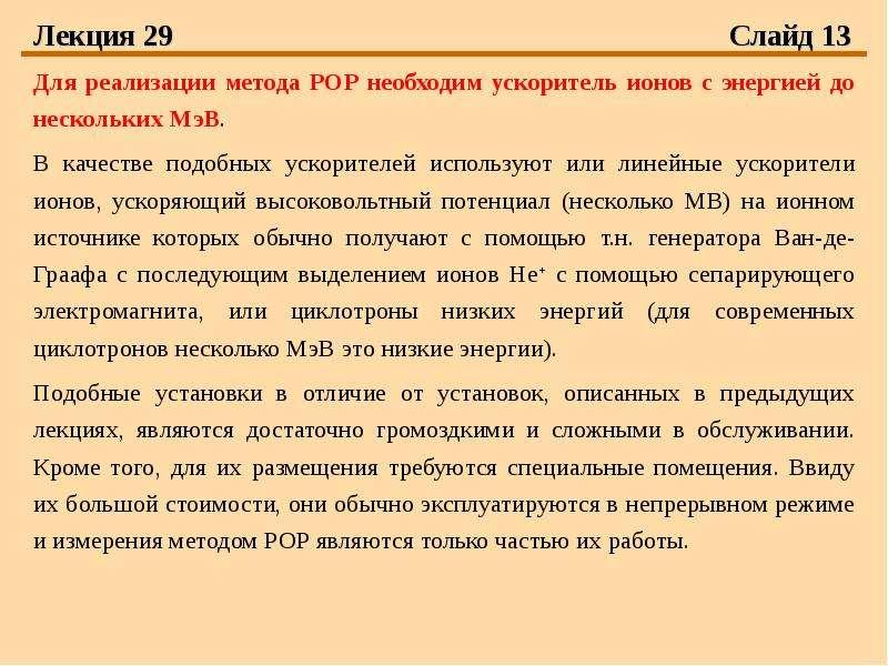 Лекция 29 Слайд 13 Для реализации метода РОР необходим ускоритель ионов с энергией до нескольких МэВ