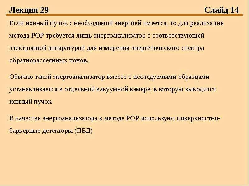 Лекция 29 Слайд 14 Если ионный пучок с необходимой энергией имеется, то для реализации метода РОР тр