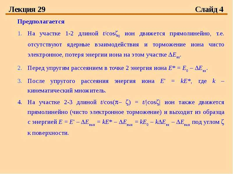 Лекция 29 Слайд 4 Предполагается На участке 1-2 длиной t/cos0 ион движется прямолинейно, т. е. отсу