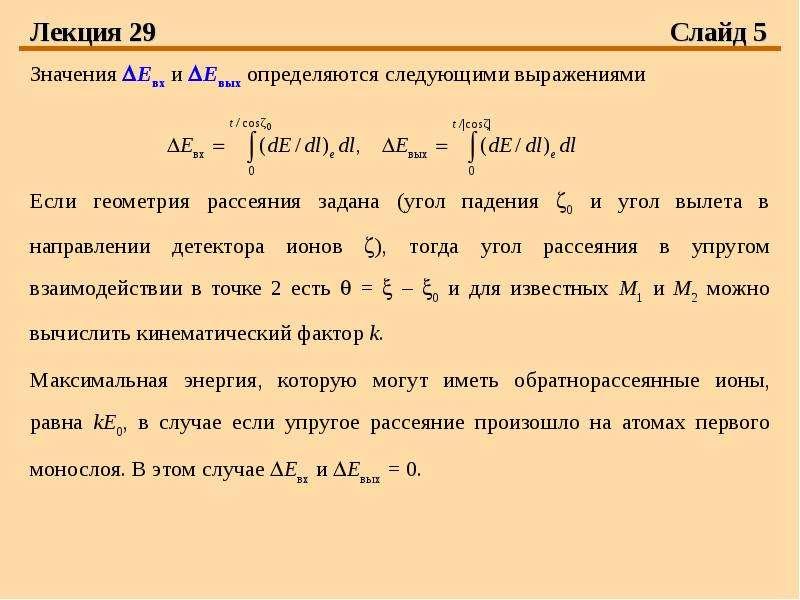 Лекция 29 Слайд 5 Значения Евх и Евых определяются следующими выражениями Если геометрия рассеяния