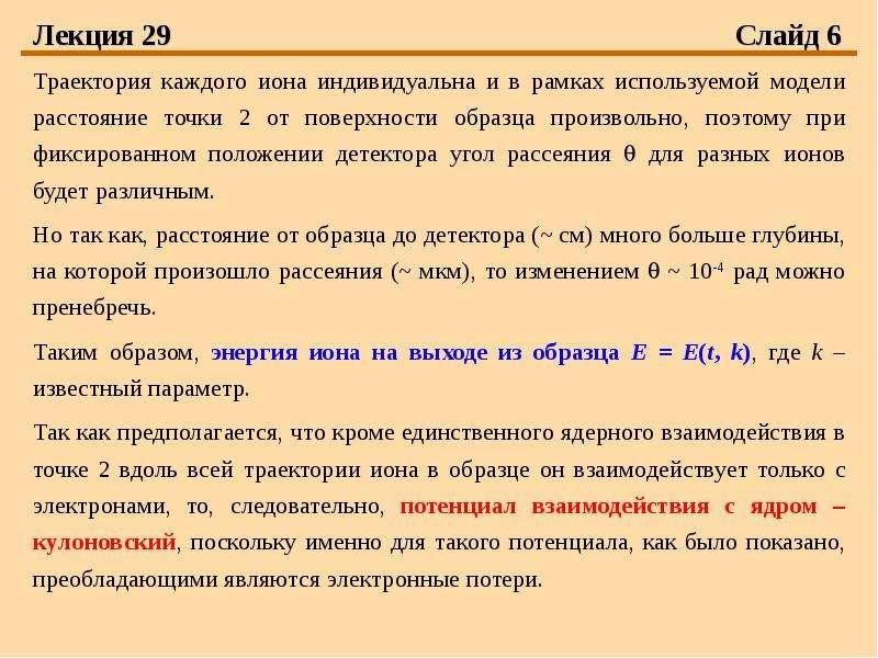 Лекция 29 Слайд 6 Траектория каждого иона индивидуальна и в рамках используемой модели расстояние то