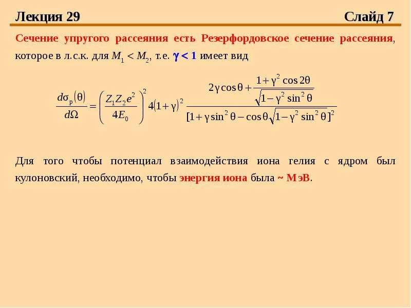 Лекция 29 Слайд 7 Сечение упругого рассеяния есть Резерфордовское сечение рассеяния, которое в л. с.