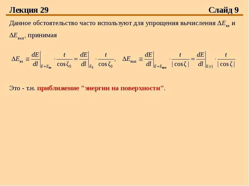 Лекция 29 Слайд 9 Данное обстоятельство часто используют для упрощения вычисления Евх и Евых, прин