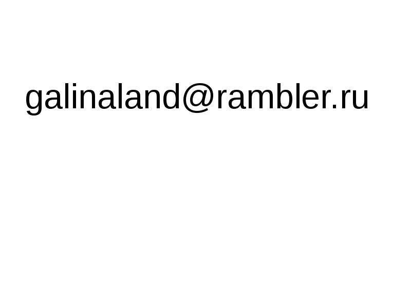 galinaland@rambler. ru