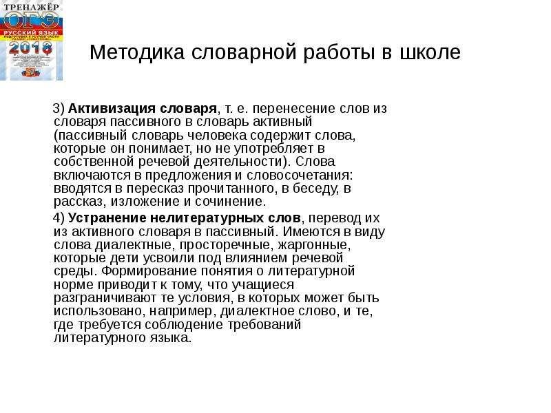 Методика словарной работы в школе 3) Активизация словаря, т. е. перенесение слов из словаря пассивно