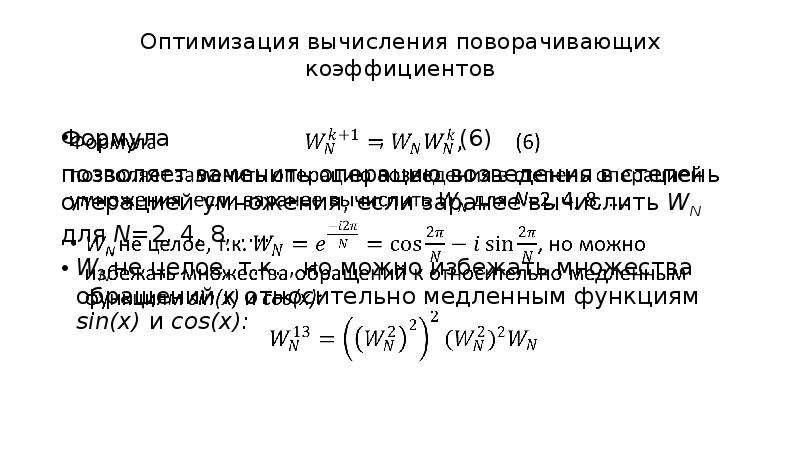 Оптимизация вычисления поворачивающих коэффициентов Формула , (6) позволяет заменить операцию возвед