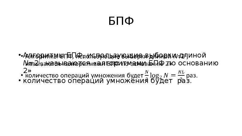 БПФ Алгоритмы БПФ, использующие выборки длиной N=2L, называются «алгоритмами БПФ по основанию 2» кол