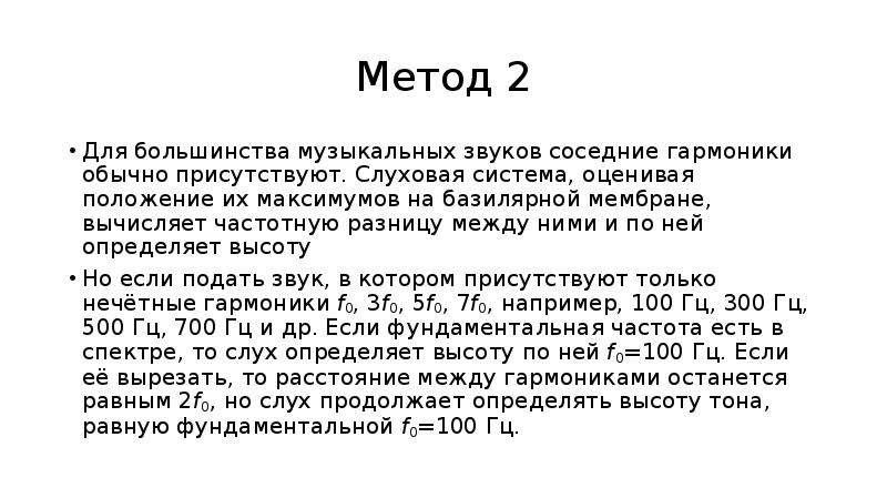 Метод 2 Для большинства музыкальных звуков соседние гармоники обычно присутствуют. Слуховая система,