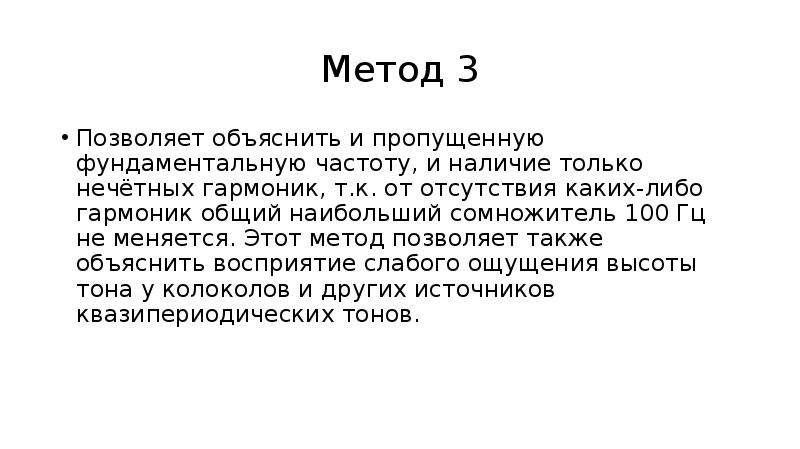 Метод 3 Позволяет объяснить и пропущенную фундаментальную частоту, и наличие только нечётных гармони