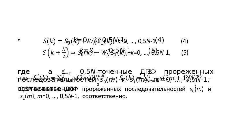 , k=0, …, 0,5N-1, (4) , k=0, …, 0,5N-1, (5) где , а – 0,5N-точечные ДПФ прореженных последовательнос