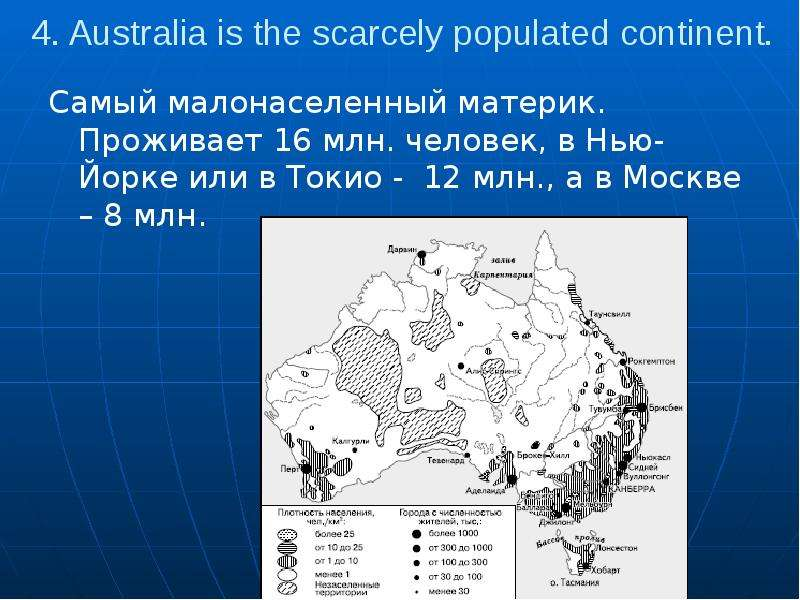 4. Australia is the scarcely populated continent. Самый малонаселенный материк. Проживает 16 млн. че