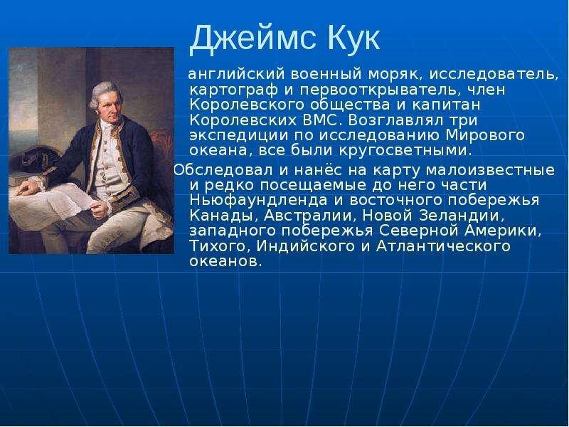 Джеймс Кук английский военный моряк, исследователь, картограф и первооткрыватель, член Королевского