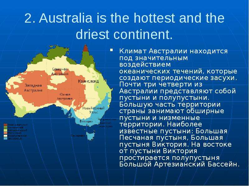 2. Australia is the hottest and the driest continent. Климат Австралии находится под значительным во