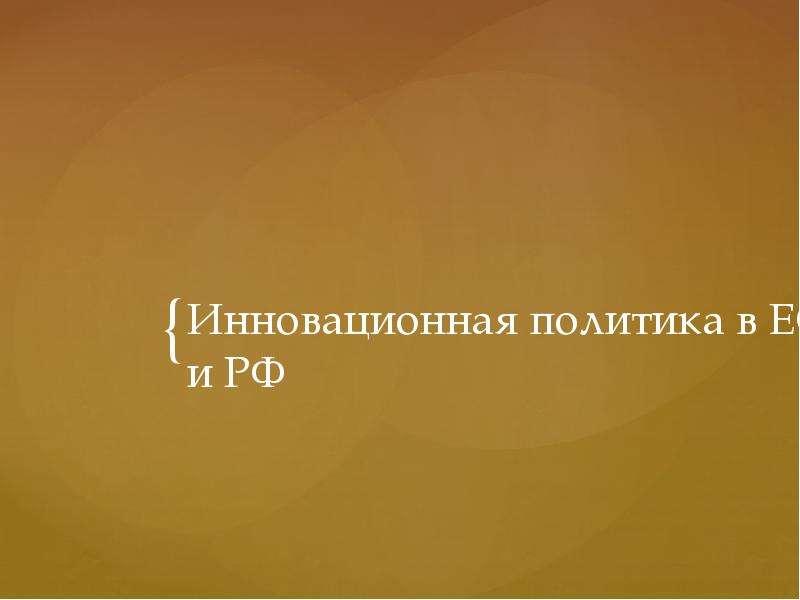 Инновационная политика в ЕС и РФ. Лекция 6