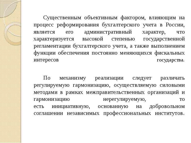 Существенным объективным фактором, влияющим на процесс реформирования бухгалтерского учета в России,