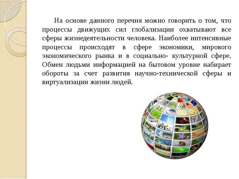 На основе данного перечня можно говорить о том, что процессы движущих сил глобализации охватывают вс