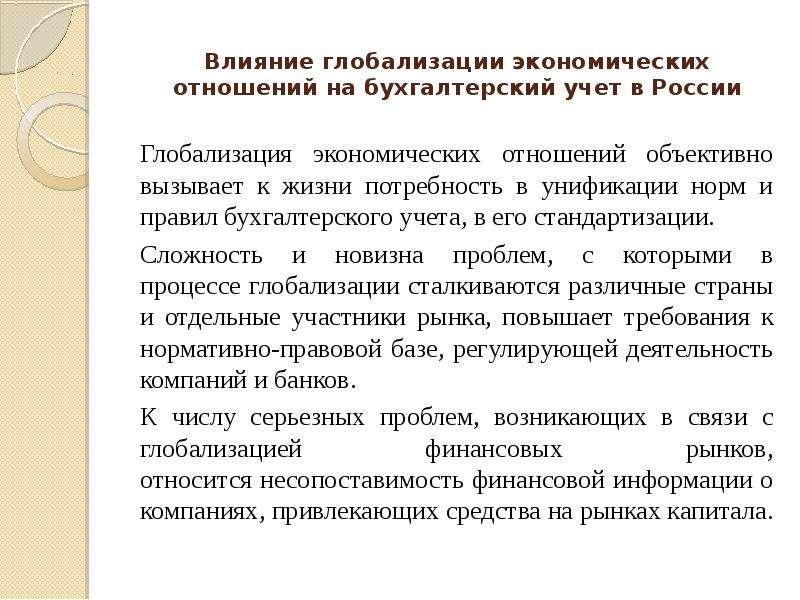 Влияние глобализации экономических отношений на бухгалтерский учет в России Глобализация экономическ