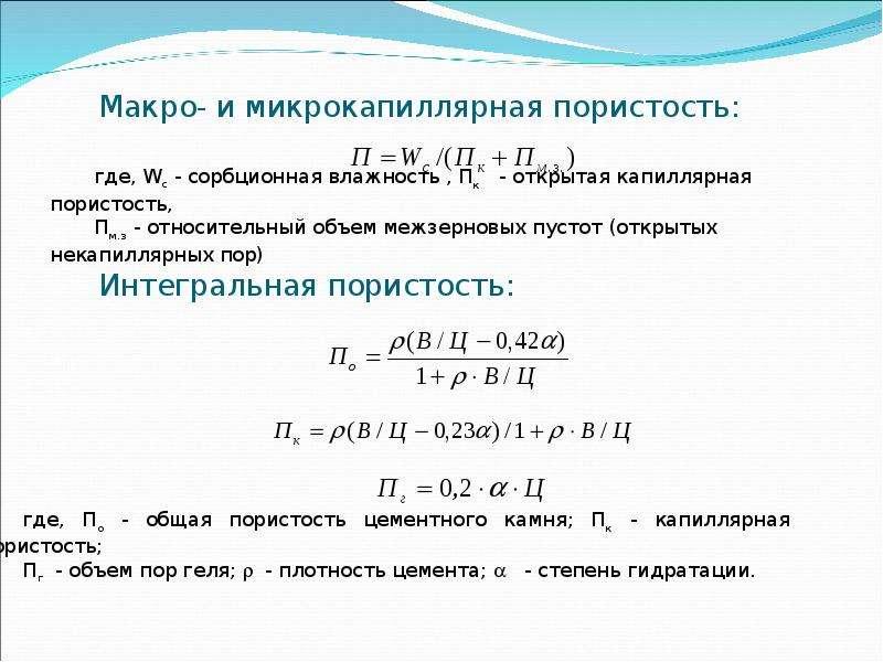 Современные методы повышения технических характеристик бетонов, слайд 14
