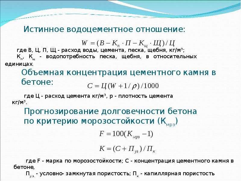 Современные методы повышения технических характеристик бетонов, слайд 15