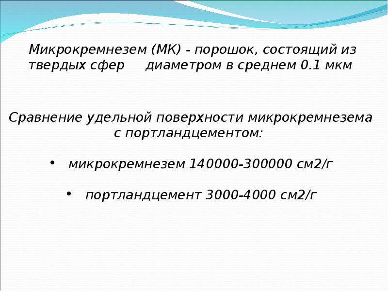Современные методы повышения технических характеристик бетонов, слайд 20