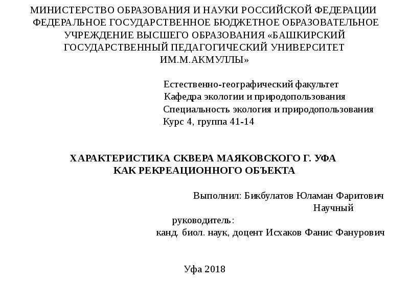 Презентация Характеристика сквера Маяковского г. Уфа как рекреационного объекта